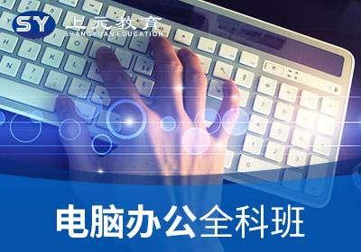 上海嘉定黄埔川沙松江商务电脑办公全科班