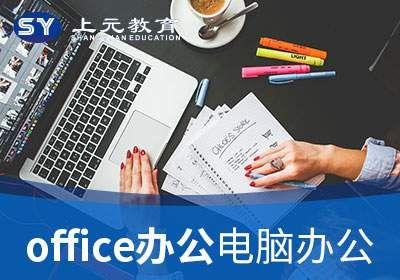 上海电脑办公办公软件操作培训
