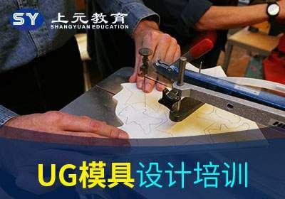 UG模具设计培训