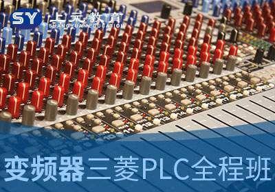 扬州三菱PLC全科培训班