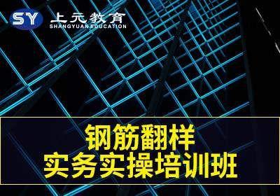 扬州钢筋翻样实务培训班