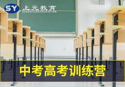 淮安中考高考训练营