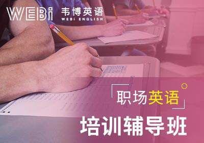 石家庄职场英语培训课程