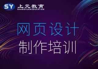 丹阳上元网页设计培训
