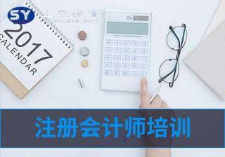 南京注册会计师培训