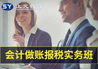 南京邦元会计做账报税实务操作培训班