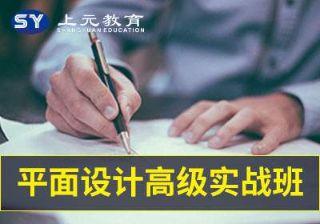 吴江平面设计高级实战班