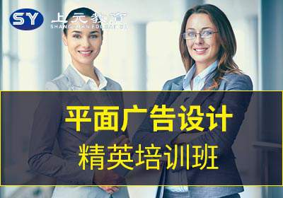 吴江平面广告设计综合培训班