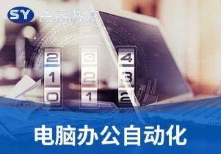 江阴办公自动化培训(网课与面授班)