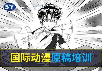 扬州国际动漫原稿培训班