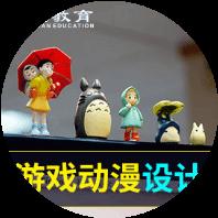 宁波游戏动漫设计师培训