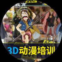 无锡3D动漫培训