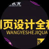 扬州网页设计师全科班