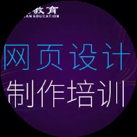 扬州网页美工设计培训