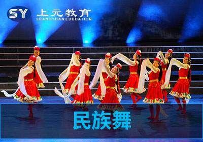 民族舞培训班