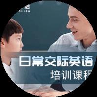 韦博交际英语培训课程