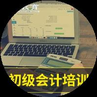 宁波会计综合培训