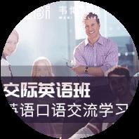 韦博交际英语班北京英语口语交流学习班