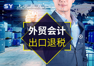 扬州外贸会计实务与出口退税培训班
