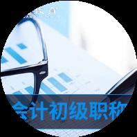 溧阳初级职称会计培训班