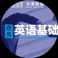 北京韦博商务英语班