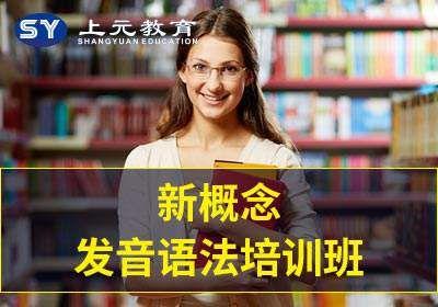溧阳新概念英语培训