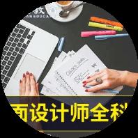 南京平面设计全科培训
