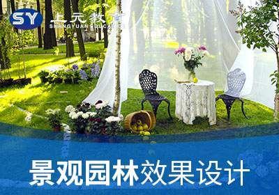 宁波景观设计培训班
