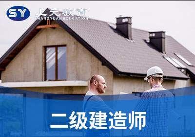 徐州上元教育二级建造师培训班