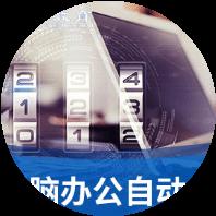 宁波办公自动化培训