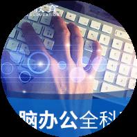 宁波电脑办公全科班