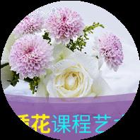 创作花型造型艺术苏州鲜花插花培训班