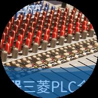 徐州三菱PLC全科培训班