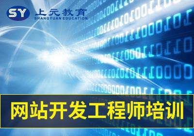 宁波网站开发工程师培训