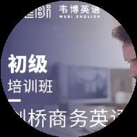 扬州韦博剑桥商务英语BEC初级培训班