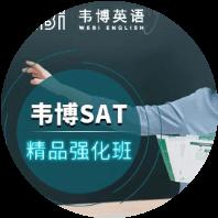 韦博SAT精品强化班
