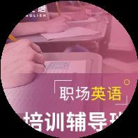 北京职场英语培训