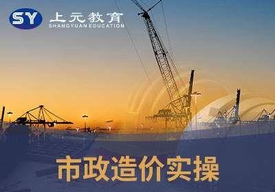 杭州上元教育市政造价实操课程