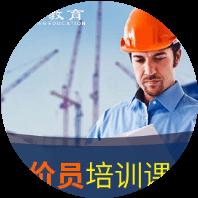 南京邦元造价员培训班