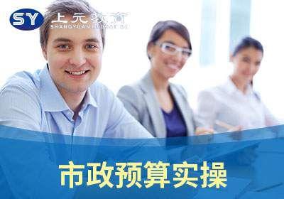 江阴市政预算培训