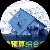 南京造价员培训预算员培训