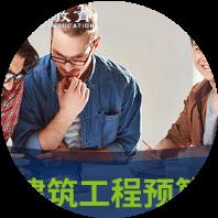 余姚工程项目预算培训班