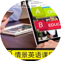 石家庄情景英语课程