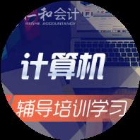 济南计算机培训