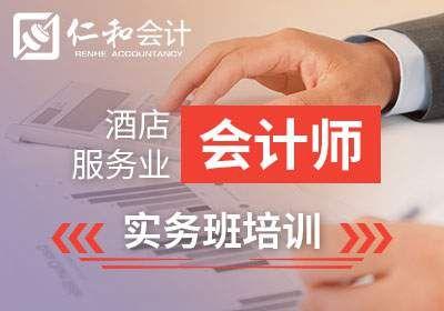 广州荔湾酒店服务业会计实务班培训