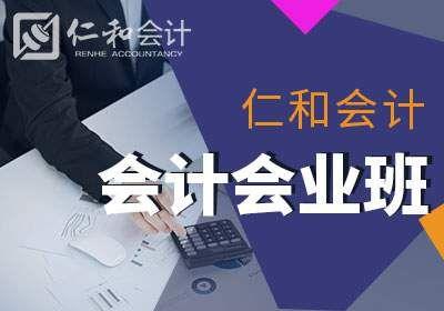 广州会计会业班
