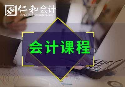 沈阳会计课程