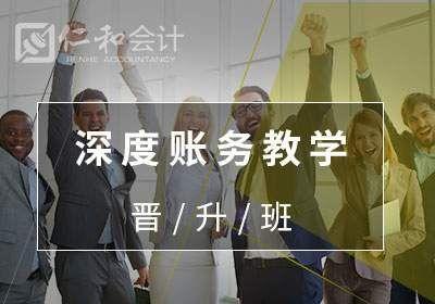 沈阳会计深度账务教学晋升班