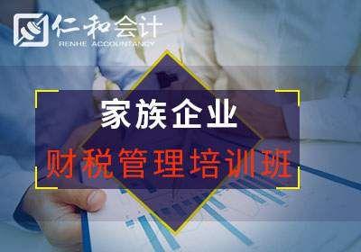 家族企业财税管理培训班