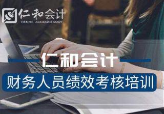 昆山财务人员绩效考核课程